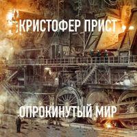 Кристофер Прист «Опрокинутый мир»