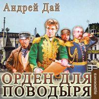 Андрей Дай «Орден для поводыря»