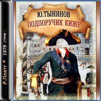 Юрий Тынянов «Подпоручик Киже»