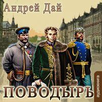 Андрей Дай «Поводырь»