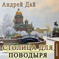 Андрей Дай «Столица для поводыря»