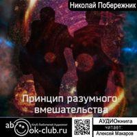 Николай Побережник «Принцип разумного вмешательства»