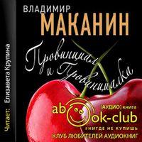 Владимир Маканин «Провинциал и Провинциалка»