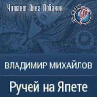 Владимир Михайлов «Ручей на Япете»