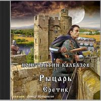 Константин Калбазов «Еретик»