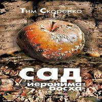 Тим Скоренко «Сад Иеронима Босха»