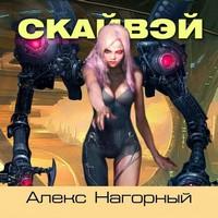 Алекс Нагорный «Скайвэй»
