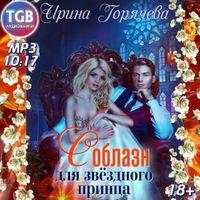 Ирина Горячева «Соблазн для звёздного принца»