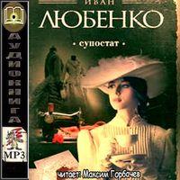 Иван Любенко «Супостат»
