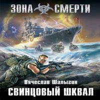 Вячеслав Шалыгин «Свинцовый шквал»