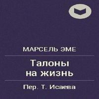 Марсель Эме «Талоны на жизнь»