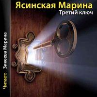 Марина Ясинская «Третий ключ»