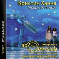 Кристин Ханна «Улица Светлячков»