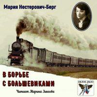 Мария Нестерович-Берг «В борьбе с большевиками»
