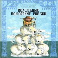 Борис Шергин «Волшебные поморские сказки»