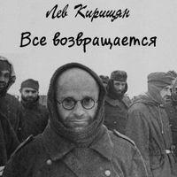 Лев Кирищян «Все возвращается»