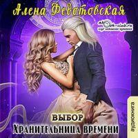 Алена Федотовская «Выбор»