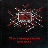 Борис Мегрели «Затянутый узел»