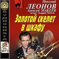 Николай Леонов и Алексей Макеев «Золотой скелет в шкафу»