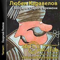 Любен Каравелов «Болгары старого времени»