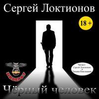 Сергей Локтионов «Чёрный человек»