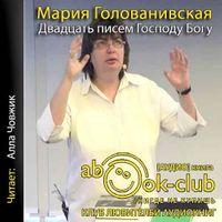 Мария Голованивская «Двадцать писем Господу Богу»