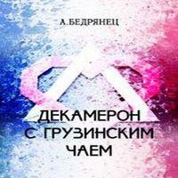 Александр Бедрянец «Декамерон с грузинским чаем»