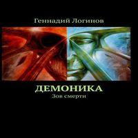 Геннадий Логинов «Демоника. Зов смерти»
