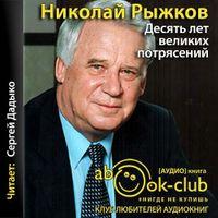 Николай Рыжков «Десять лет великих потрясений»