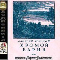 Алексей Толстой «Хромой барин»