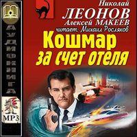 Николай Леонов и Алексей Макеев «Кошмар за счет отеля»