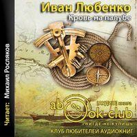 Иван Любенко «Кровь на палубе»