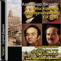 Александр Васькин «Московские градоначальники XIX века»