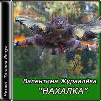 Валентина Журавлева «Нахалка»