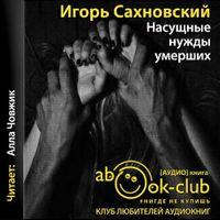 Игорь Сахновский «Насущные нужды умерших»