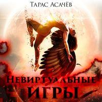 Тарас Асачёв «Невиртуальные игры»