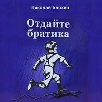 Николай Блохин «Отдайте братика»