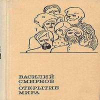 Василий Смирнов «Открытие мира. Книга 2»
