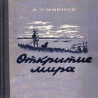 Василий Смирнов «Открытие мира. Книга 1»
