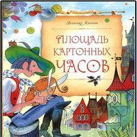 Леонид Яхнин «Площадь картонных часов»