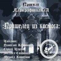 Говард Лавкрафт и Август Дерлет «Пришелец из космоса»