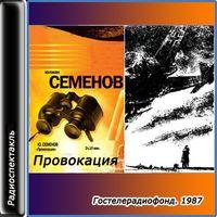 Юлиан Семенов «Провокация»