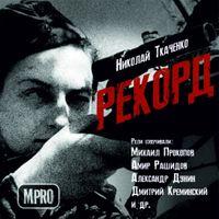 Николай Ткаченко «Рекорд»
