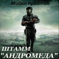 Майкл Крайтон «Штамм «Андромеда»»
