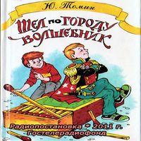Юрий Томин «Шёл по городу волшебник»