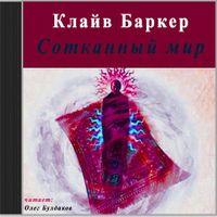 Клайв Баркер «Сотканный мир»