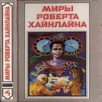Роберт Хайнлайн «Свободное владение Фарнхэма»