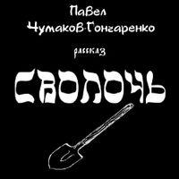 Павел Чумаков-Гончаренко «Сволочь»