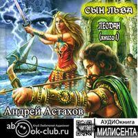 Андрей Астахов «Сын Льва»