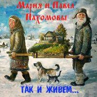 Мария Пахомова и Павел Пахомов «Так и живем»